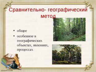 Сравнительно- географический метод общее особенное в географических объектах,