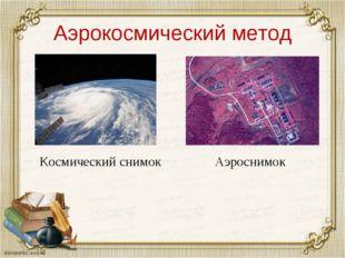 Аэрокосмический метод Космический снимок Аэроснимок
