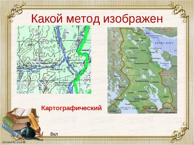 Какой метод изображен Картографический 8кл