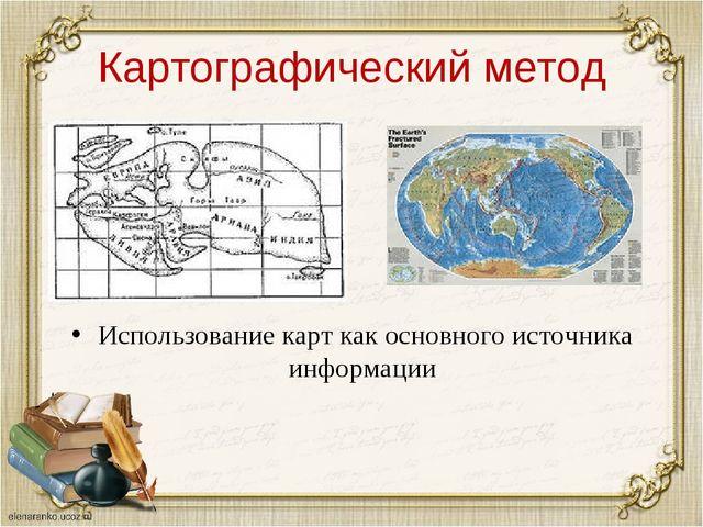 Картографический метод Использование карт как основного источника информации