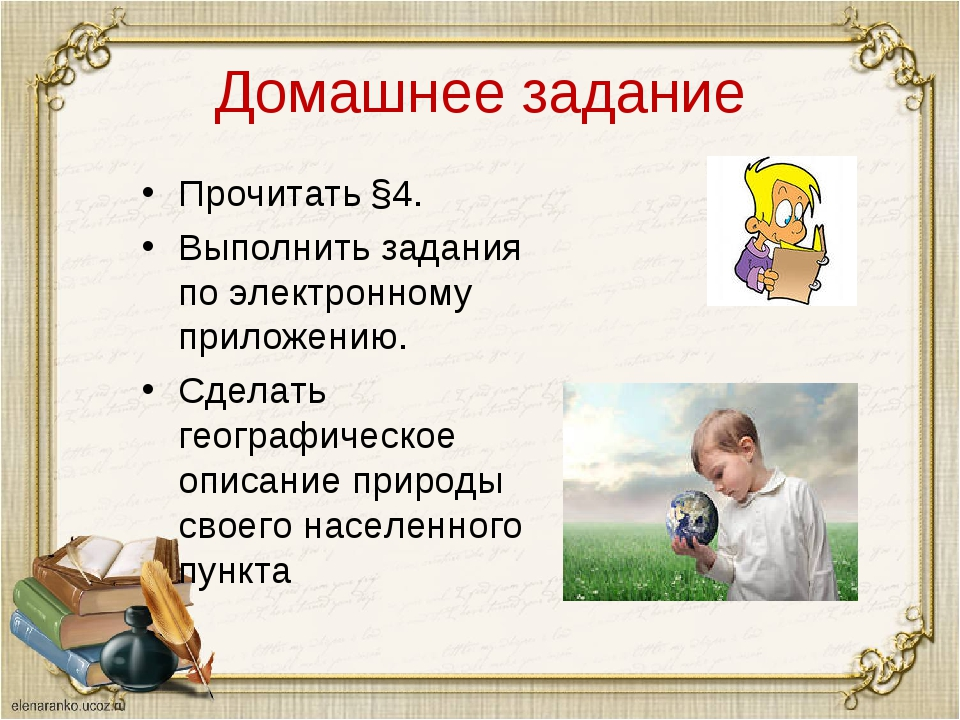 Домашнее задание Прочитать §4. Выполнить задания по электронному приложению....