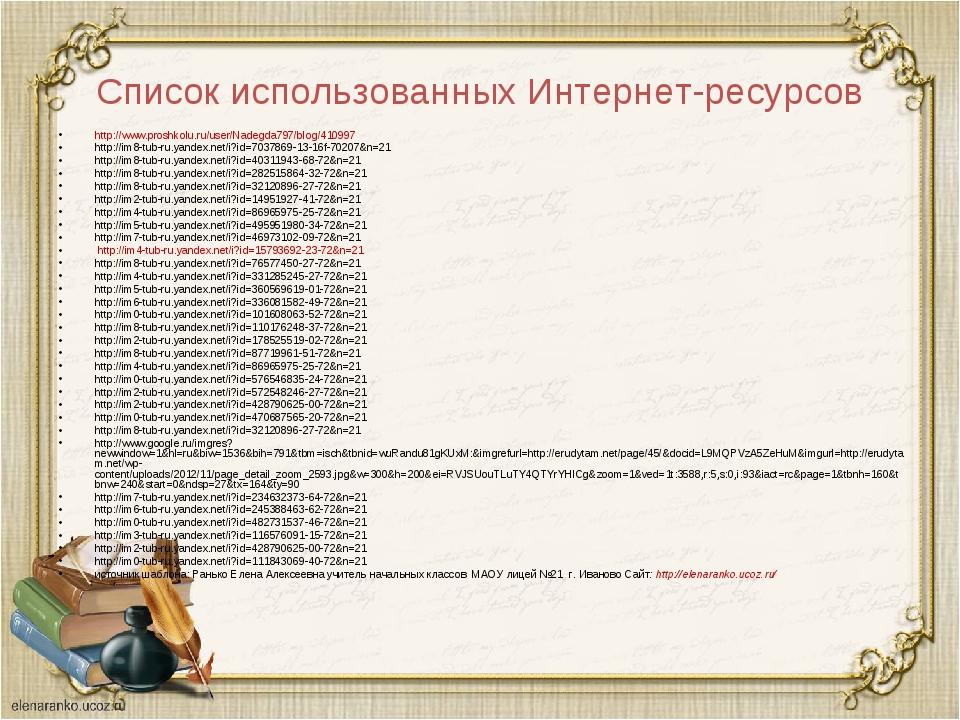 Список использованных Интернет-ресурсов http://www.proshkolu.ru/user/Nadegda7...