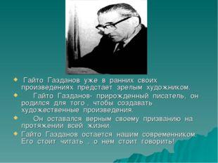 Гайто Газданов уже в ранних своих произведениях предстает зрелым художником.
