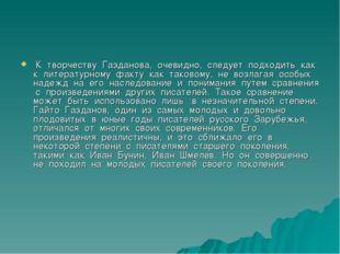 К творчеству Газданова, очевидно, следует подходить как к литературному факт