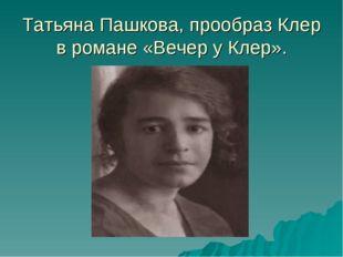 Татьяна Пашкова, прообраз Клер в романе «Вечер у Клер».