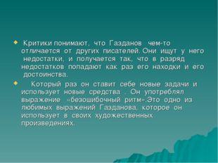 Критики понимают, что Газданов чем-то отличается от других писателей. Они ищ