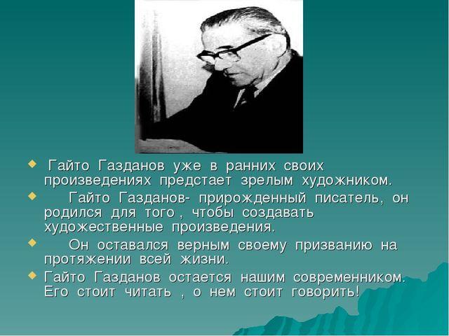 Гайто Газданов уже в ранних своих произведениях предстает зрелым художником....