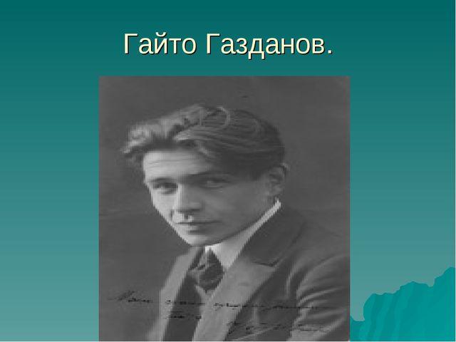 Гайто Газданов.