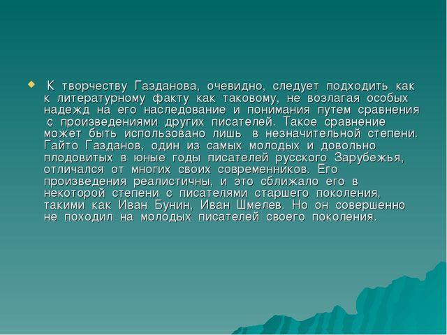 К творчеству Газданова, очевидно, следует подходить как к литературному факт...