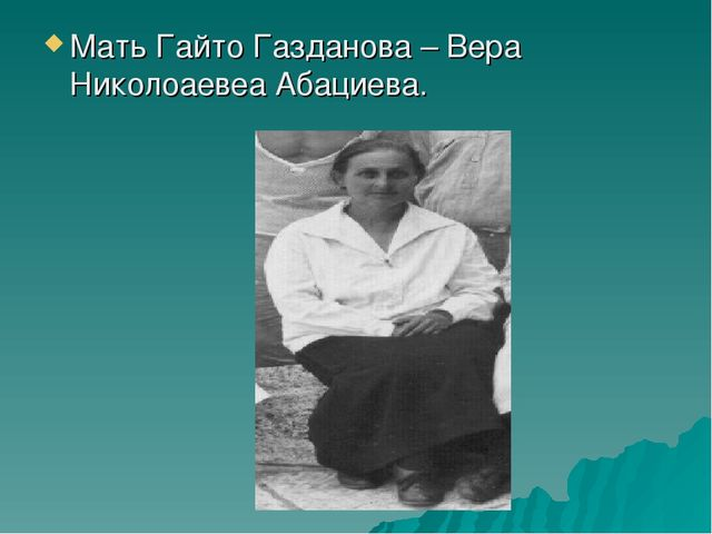 Мать Гайто Газданова – Вера Николоаевеа Абациева.