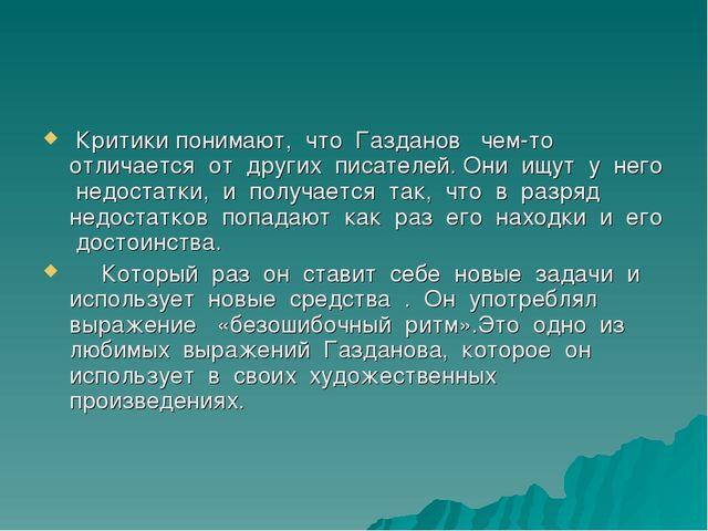 Критики понимают, что Газданов чем-то отличается от других писателей. Они ищ...