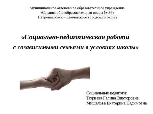 Социальные педагоги: Тюрнева Галина Викторовна Мишалова Екатерина Вадимовна «...