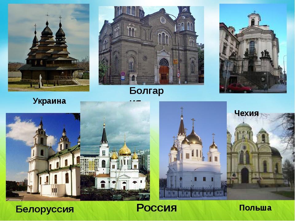 Белоруссия Болгария Польша Россия Украина Чехия