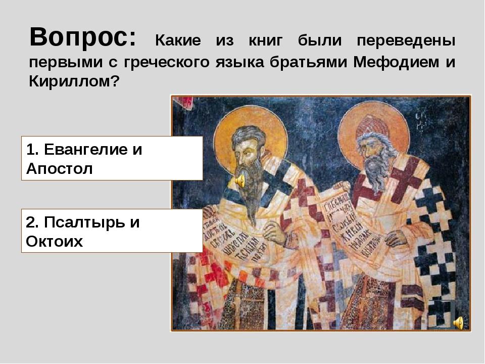 Вопрос: Какие из книг были переведены первыми с греческого языка братьями Меф...