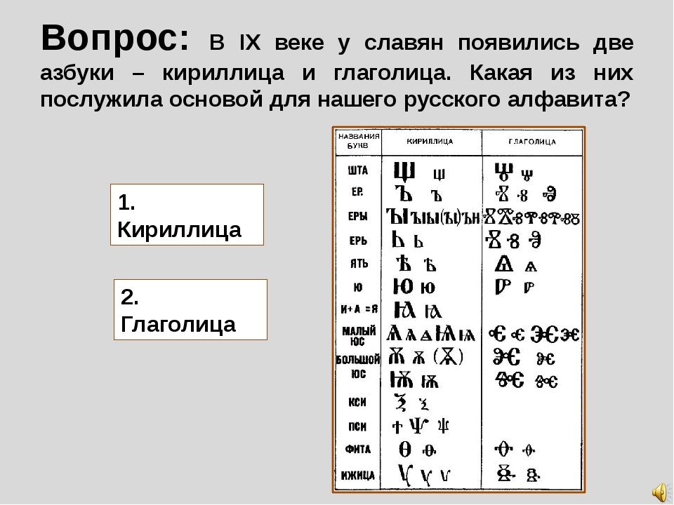 Вопрос: В IX веке у славян появились две азбуки – кириллица и глаголица. Кака...