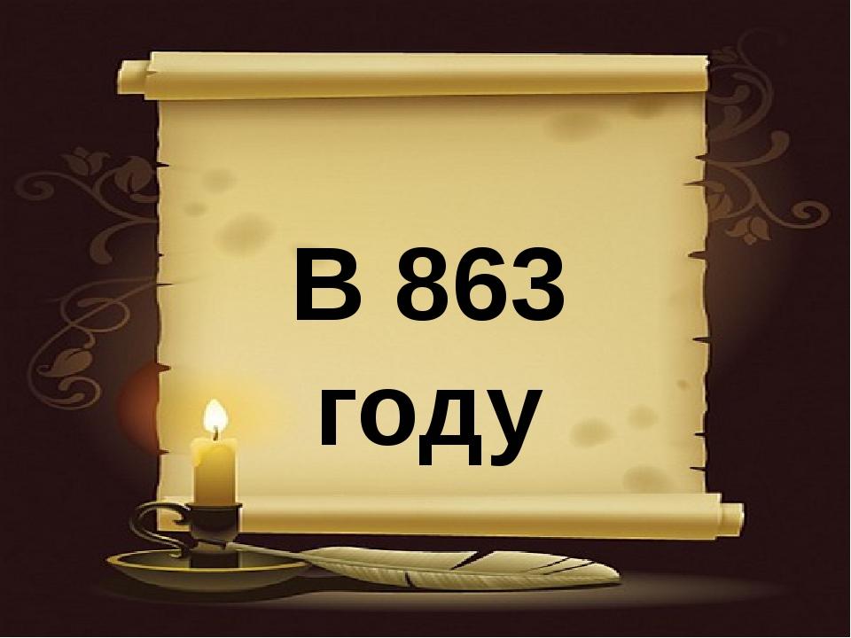 В 863 году