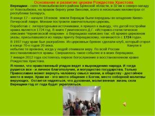 Основание и развитие церкви Рождества Христова Верещаки- село Новозыбковског