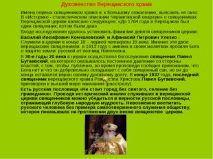Духовенство Верещакского храма Имена первых священников храма я, к большому с