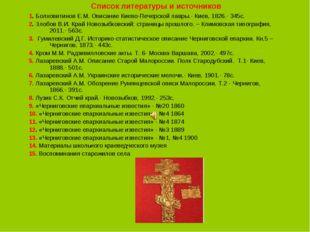 Список литературы и источников 1. Болховитинов Е.М. Описание Киево-Печерской