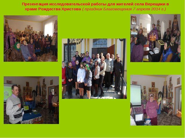 Презентация исследовательской работы для жителей села Верещаки в храме Рождес...