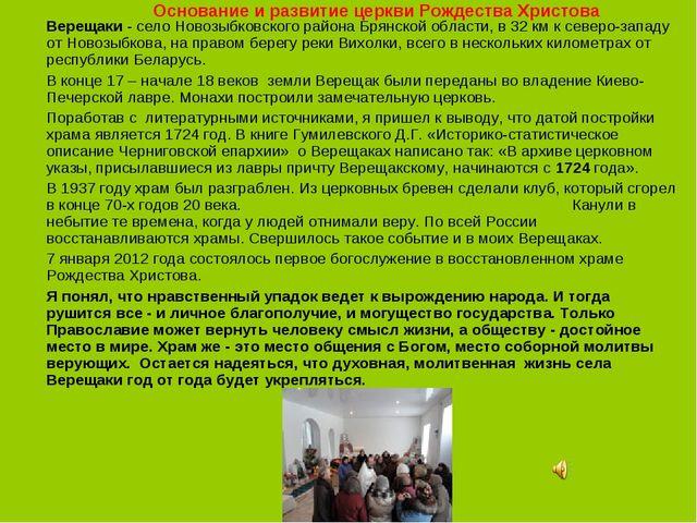 Основание и развитие церкви Рождества Христова Верещаки- село Новозыбковског...