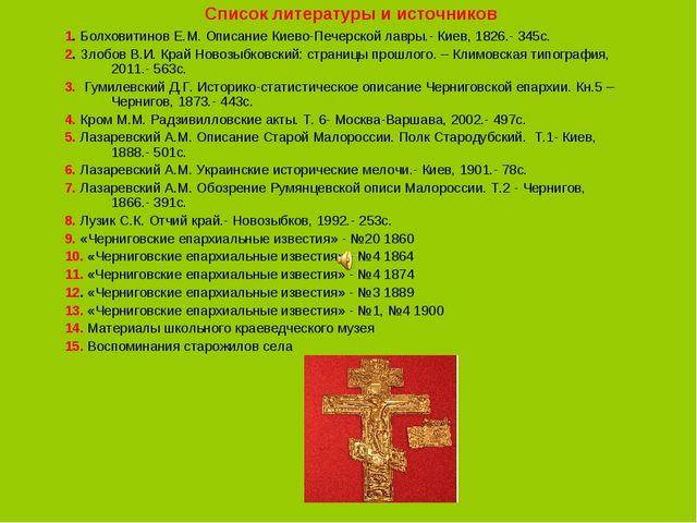 Список литературы и источников 1. Болховитинов Е.М. Описание Киево-Печерской...