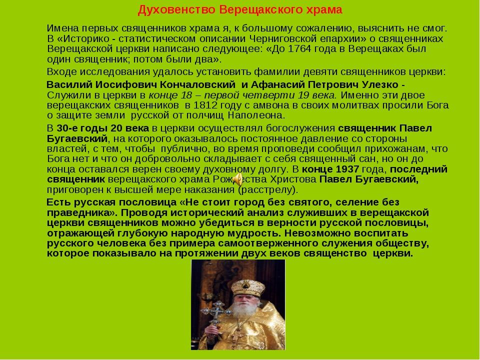 Духовенство Верещакского храма Имена первых священников храма я, к большому с...