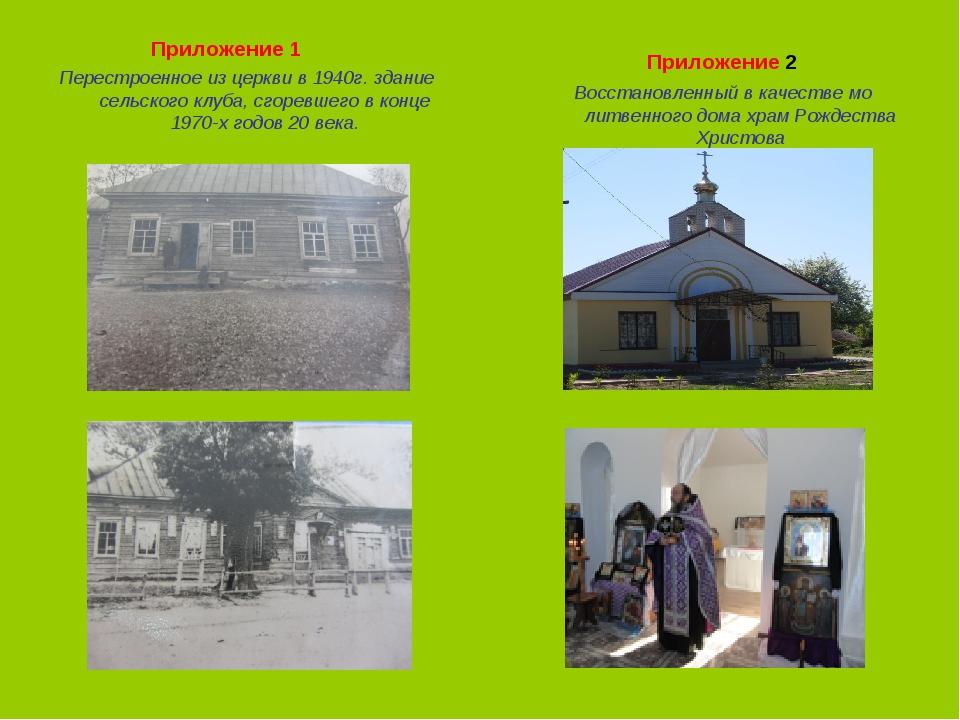 Приложение 1 Перестроенное из церкви в 1940г. здание сельского клуба, сгорев...