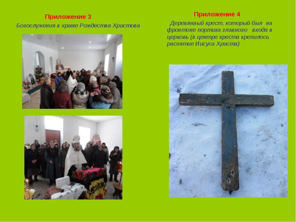 Приложение 3 Богослужения в храме Рождества Христова Приложение 4 Деревянный...
