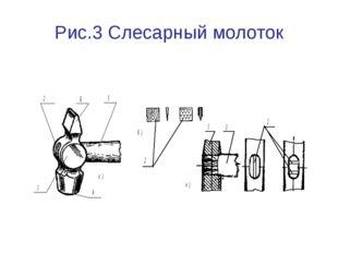 Рис.3 Слесарный молоток