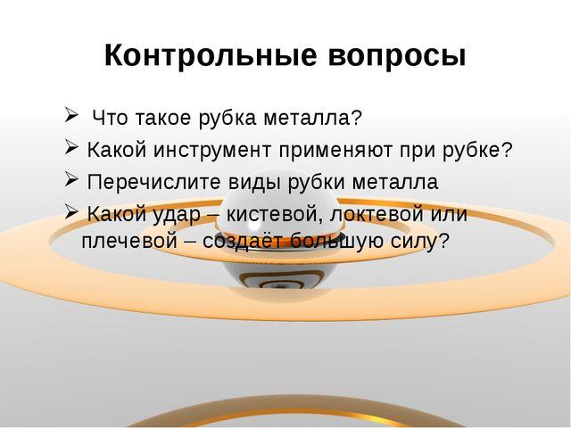 Контрольные вопросы Что такое рубка металла? Какой инструмент применяют при...