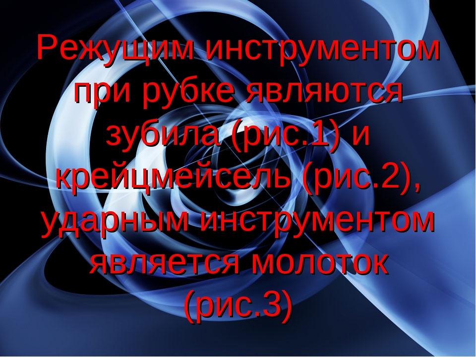 Режущим инструментом при рубке являются зубила (рис.1) и крейцмейсель (рис.2)...
