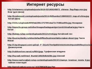 Интернет ресурсы http://vistanews.ru/uploads/posts/2016-03/1459245872_chinese