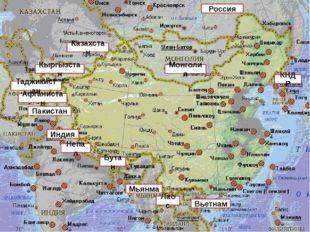 ЭГП КИТАЙСКОЙ НАРОДНОЙ РЕСПУБЛИКИ Государство на востоке Евразии, ⅟4 территор