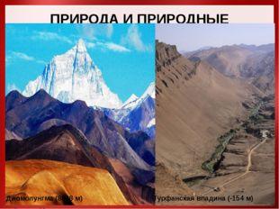ПРИРОДА И ПРИРОДНЫЕ РЕСУРСЫ 30% территории ниже 1000 м Горы: юг и юго-запад: