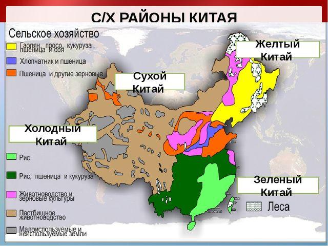 С/Х РАЙОНЫ КИТАЯ Холодный Китай Сухой Китай Желтый Китай Зеленый Китай 1 «Жел...