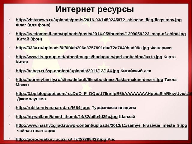 Интернет ресурсы http://vistanews.ru/uploads/posts/2016-03/1459245872_chinese...