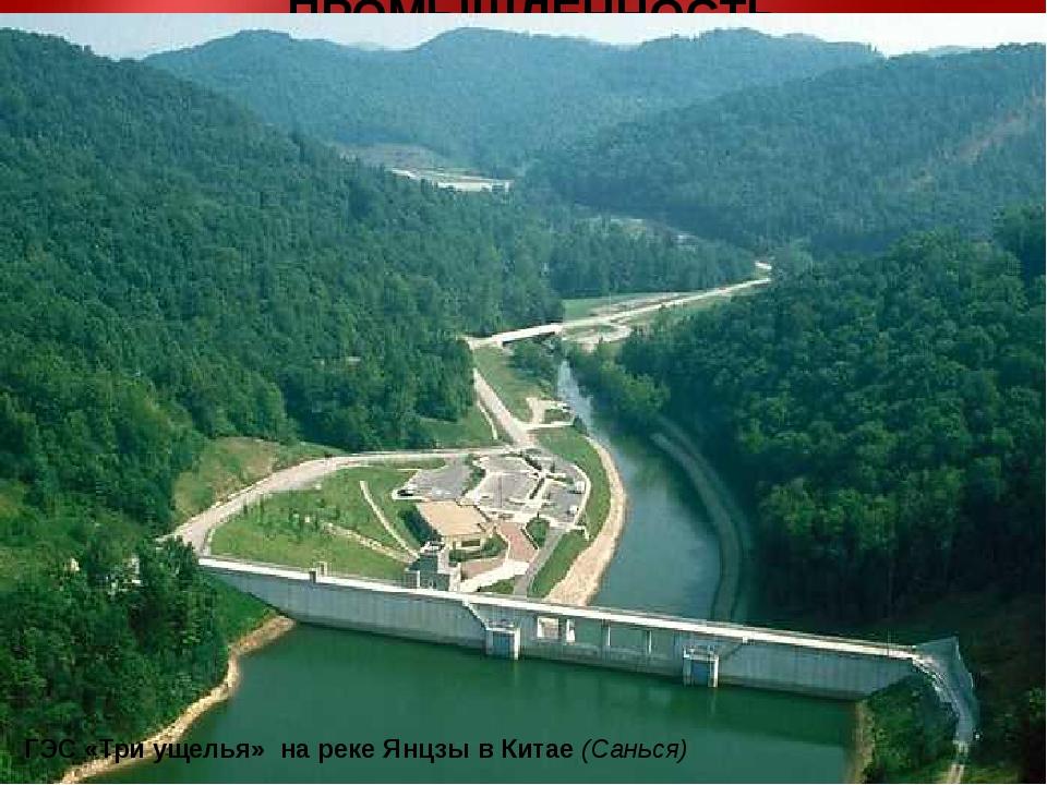 ПРОМЫШЛЕННОСТЬ ГЭС «Три ущелья» на реке Янцзы в Китае (Санься) ТЭК Уголь:С-В,...