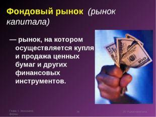 Глава 3. Экономика фирмы * 20. Рынок капитала Фондовый рынок (рынок капитала)