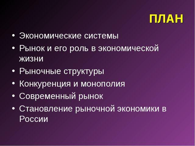 ПЛАН Экономические системы Рынок и его роль в экономической жизни Рыночные ст...