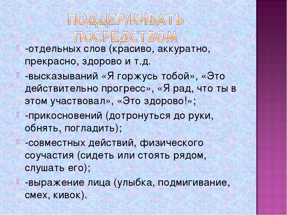 -отдельных слов (красиво, аккуратно, прекрасно, здорово и т.д. -высказываний...