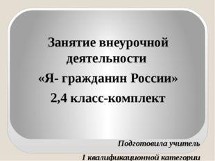Занятие внеурочной деятельности «Я- гражданин России» 2,4 класс-комплект Под