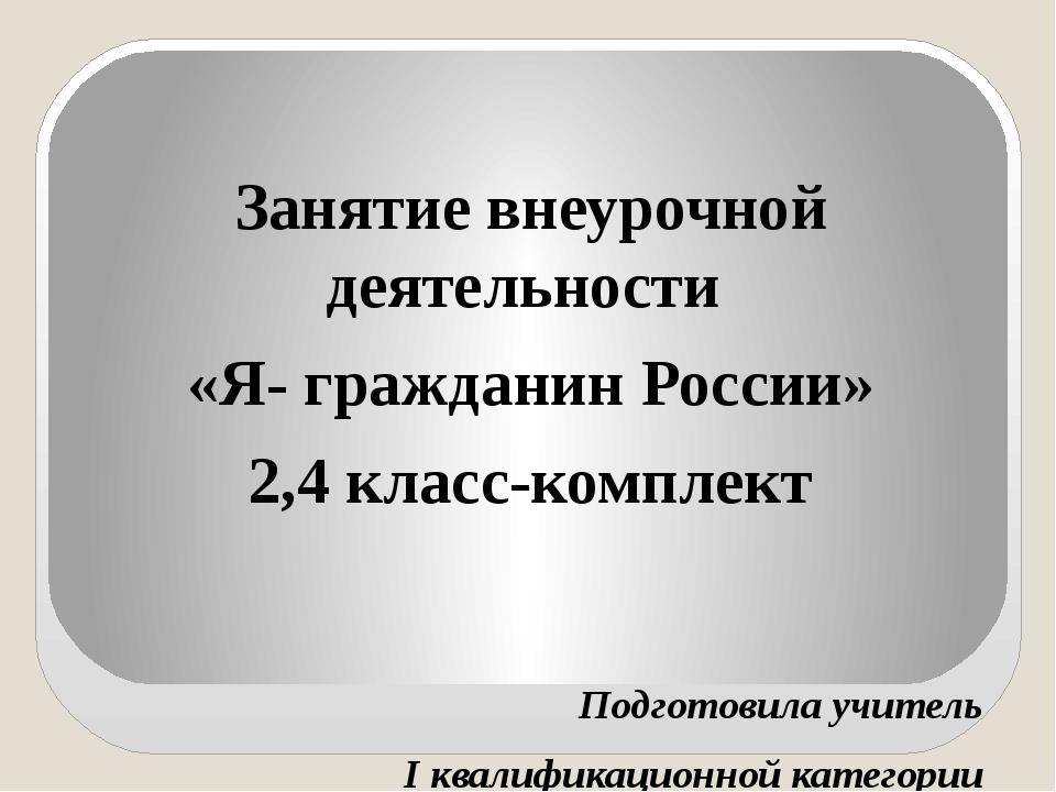 Занятие внеурочной деятельности «Я- гражданин России» 2,4 класс-комплект Под...