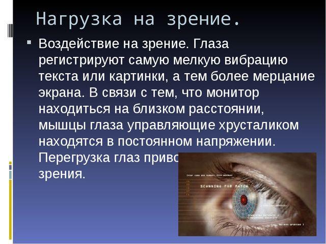 Нагрузка на зрение. Воздействие на зрение. Глаза регистрируют самую мелкую ви...