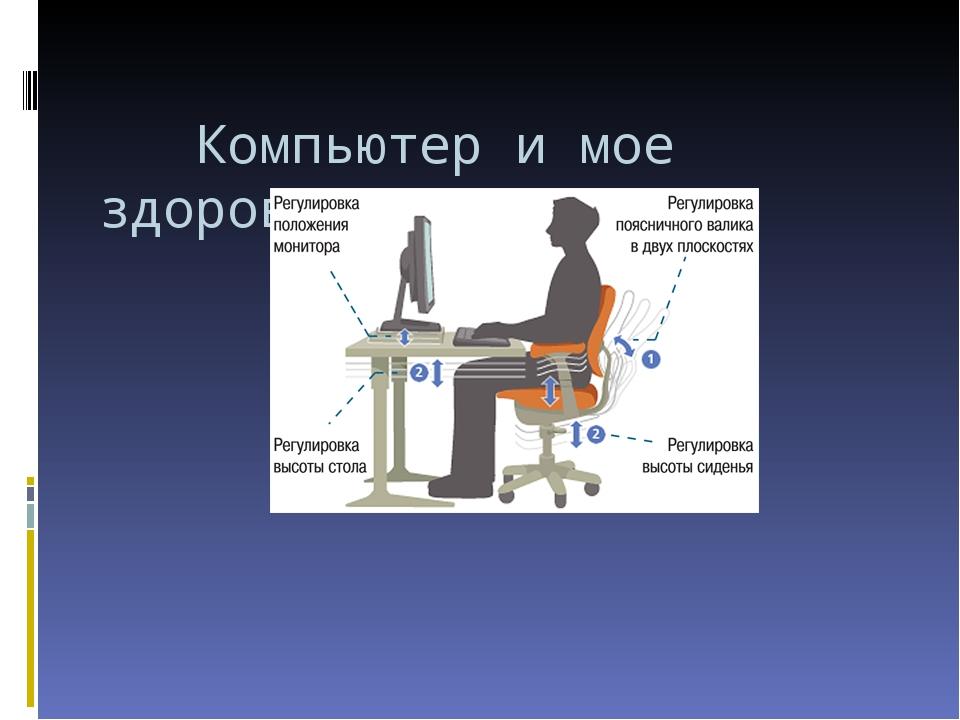 Компьютер и мое здоровье