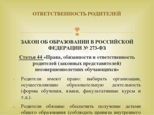 ЗАКОН ОБ ОБРАЗОВАНИИ В РОССИЙСКОЙ ФЕДЕРАЦИИ № 273-ФЗ Статья 44 «Права, обязан