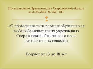 «О проведении тестирования обучающихся в общеобразовательных учреждениях Свер