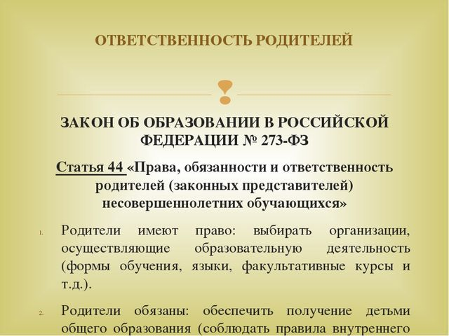 ЗАКОН ОБ ОБРАЗОВАНИИ В РОССИЙСКОЙ ФЕДЕРАЦИИ № 273-ФЗ Статья 44 «Права, обязан...