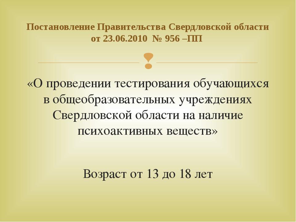 «О проведении тестирования обучающихся в общеобразовательных учреждениях Свер...