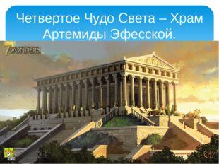 Четвертое Чудо Света – Храм Артемиды Эфесской.